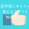 【英語学習】英語の独学に役立つおすすめアプリ・Webサイト10選
