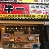 日本食に対する欲が満たされたら、一体何を食べたらいいのだろうか