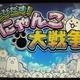 3DS『とびだす!にゃんこ大戦争』レビュー。ガチャが無料でいっぱい引けて楽しい