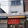 純喫茶ラブ/東京都台東区
