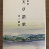BookCoverChallenge Vol.7『天草讃歌』(井上継代)