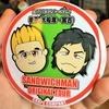 【28-1】サンドウィッチマンと行く復興ツアー