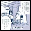 漫画家アシスタント回顧録~きっかけ~