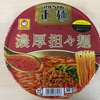 マルちゃん『濃厚坦々麺』スープの辛さ痺れが心地良し!!このカップラーメンは美味い!!
