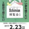 宇都宮市のマロニエプラザで開催されます「Uchimise博覧会」に出展します