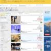 台湾旅行 Expediaで予約してビットコインを獲得する(銀行登録なし)