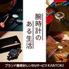 【時計好きの方、必見!】ブランド腕時計月額レンタルサービス【KARITOKE】