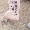 鹿児島市吉野町にある、オススメの小さな公園!