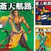 【小説とマンガで中国史を学ぶ】私が読んだおすすめの歴史小説と歴史マンガをまとめる