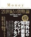 お金とは何か