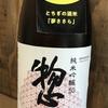 栃木県『惣誉(そうほまれ) 純米吟醸50 夢ささら』栃木県で新しく開発された酒米『夢ささら』で醸す1本。惣誉のなかでは比較的ライトな味わいです。