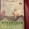 【オススメ漫画】笠井スイさんの短篇集がとても美しかった