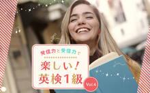 英検1級合格の決め手!「書く内容を思い付く」トレーニング法