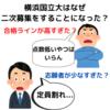【横浜国立大】定員割れはしていなかった!?二次募集になった理由を考察!