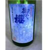 いただきました!! 「御代櫻 純米吟醸 蔵開き限定酒」