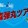 【決定版】主要な日本酒イベント・試飲会まとめ