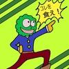 北海道に行ったら【コレ】を食え!!!