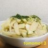 レンジで作る簡単おつまみ!『大根醤油マヨ和え』を作ってみた!