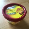 mataが食べる!10/4新発売!ローソン限定ハーゲンダッツ安納芋のタルトが美味しすぎる!