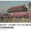 トランプ応援団は、日本の滅亡も応援している③(トランプは、中国経済の優位を強めた)
