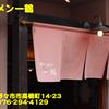 ラーメン一鶴〜2020年8月10杯目〜