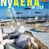 ニュース週刊誌『AERA』から猫ニュースのみに特化した増刊『NyAERA(ニャエラ)みっけ』が8月27日に発売!猫好きさんは是非読んでみて!!