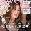 小魚しらすのYouTube動画/【雑誌付録】sweet(スウィート)9月号 増刊版/超豪華なバッグ2個セット
