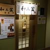 串揚げ おでん 和三盆 / 札幌市中央区南4条西3丁目 第一Gビル 7F