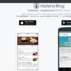 はてなブログの管理画面を英語から日本語への設定。1分で変更可能!