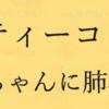 """""""まこちゃんに肺移植を!"""" チャリティコンサート 開催 報告!"""
