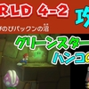 ワールド4-2 攻略  グリーンスターX3  ハンコの場所  【スーパーマリオ3Dワールド+フューリーワールド】