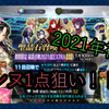 【FGO福袋】2021年初福袋召喚!狙うはジャンヌ(オルタ)愛の1点狙い!!【ジャンヌオルタ】