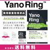 TVで紹介で話題のヤノリングが、ネコポス 送料無料です。<yano-1>