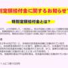2020/04/27のメモ 「 特別定額給付金(10万円給付)」について 中央区の場合