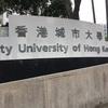学食巡り 198食目 香港城市大學