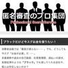 匿名審査のプロ集団は闇金を紹介する違法なサイトです