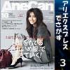 人気雑誌の類似アイテムをAliExpressで探す【vol.3】AneCan2016年10月号