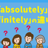 absolutelyとdefinitelyの違いと日常会話で使える例文を紹介!