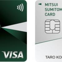 三井住友カードを専門家がわかりやすく解説(2020年版)!ポイント制度や使い勝手など、人気VISAカードのメリットをまとめました。