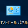 【Windows10】コントロールパネルのショートカットをデスクトップに置く手順