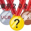 【緊急記事】東京五輪にはやはり魂が入っていなかった