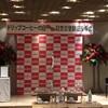 原宿〜横浜
