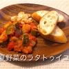 焼いて煮込むだけ簡単料理!!夏野菜のラタトゥイユ~Wトマト仕込
