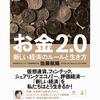 【書評記事】『お金2.0』。ここ数年の世界で起きている経済・価値観の変化がまるわかり!