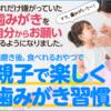 子供を虫歯にしたくない!歯磨き嫌いでも虫歯を予防できる口腔ケアのサプリ!