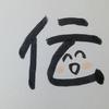 今日の漢字538は「伝」。箱根駅伝はオリンピックへの登竜門