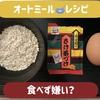 BodyMake - オートミールレシピ