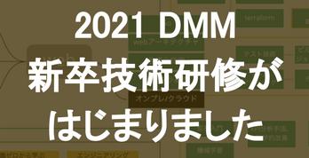 2021年度 DMMの新卒技術研修が始まりました。