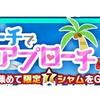 【SAO】新イベント「南国ビーチでアプローチ」のハイビスカスが欲しい!【コードレジスタ】