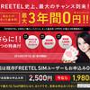 FREETELが「あなたのスマホ基本料 最大3年間0円キャンペーン」を発表しました!! 追記「music.jp加入が任意に変更されました」